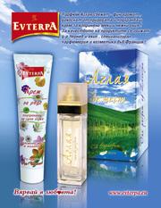 Евтерпа Болгарии - касметика и парфюмерия