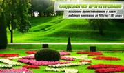 Ландшафтный дизайн и автополив в Днепропетровске